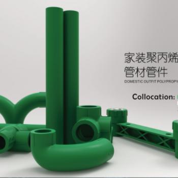 家装聚丙烯PPR管材管件