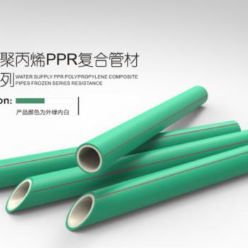 给水用聚丙烯PPR复合管材耐冻系统