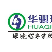 安徽华骐环保科技股份有限公司
