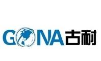 东莞市古耐电器有限公司