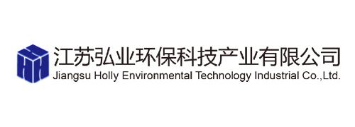 江苏弘业环保科技产业有限公司