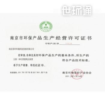 智能氧化成套技术