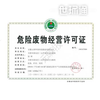 催化剂回收