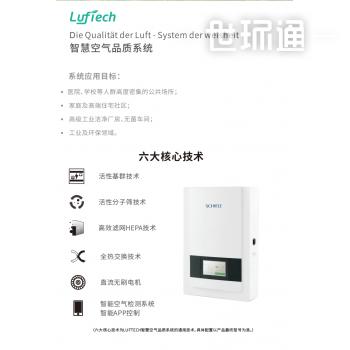 Luftech2000智慧空气品质系统(后装式*壁挂型)
