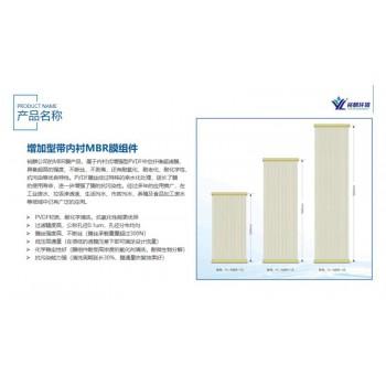 增加型带内衬MBR膜组件