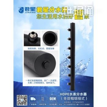HDPE水表分水器(免管帽)