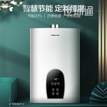 万和 13L/16L家用恒温强排式燃气热水器365T(菱钻白,天然气/液化气)