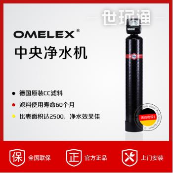 """德国欧美克斯(OMELEX)原装进口中央净水机家用德国进口CC滤料使用寿命长净水效果佳 1""""-2"""