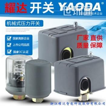 水泵机械压力开关