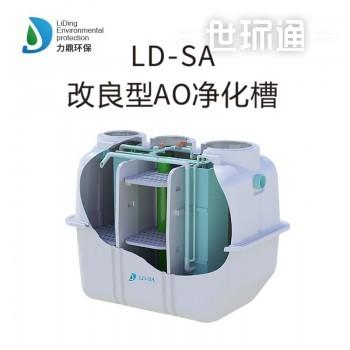 LD-SA改良型净化槽