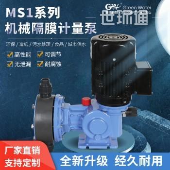 MS1系列机械隔膜计量泵PVC泵头耐酸碱耐腐蚀PAC/PAM加药泵尿素泵