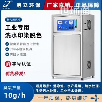 氧气源臭氧发生器QLO-10G