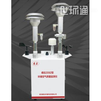 崂应2092型 环境空气质量监测仪(双路)