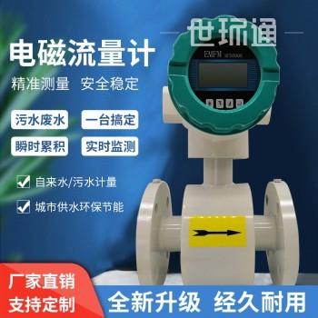 智能电磁流量计污水液体管道式一体分防腐dn50/100LDG水流量计表