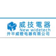 开平威镫电器有限公司