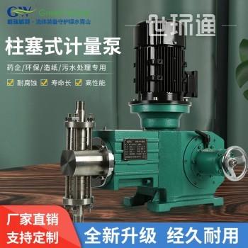 柱塞式计量泵流量泵防爆高压磷酸盐加药泵定量泵316不锈钢尿素泵