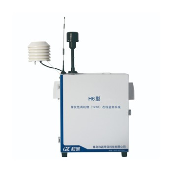 H6型挥发性有机物(TVOC)在线监控系统