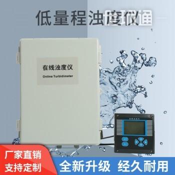 在线低量程浊度仪检测仪浑浊度传感器水厂出水检测低量程0—20NTU