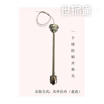 SH-XZG200-1 小型浮球液位开关