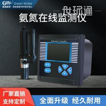 在线氨氮监测仪氨氮总磷总氮PH工业污水环保局联网实时检测分析仪