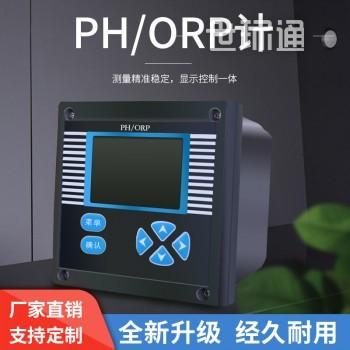 酸度计大表智能控制器电极探头传感器ORP检测仪表工业在线PH计