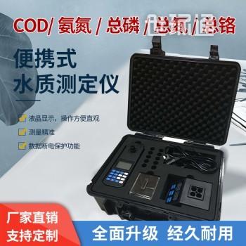 便携式COD氨氮总磷总氮检测仪 污水水质分析仪重金属悬浮物测定仪