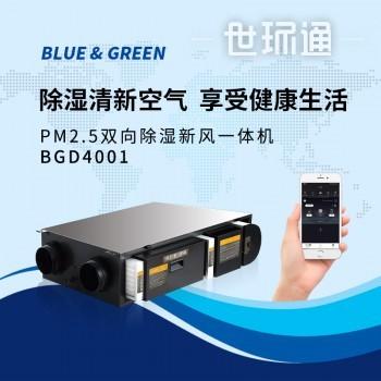 布鲁格林PM2.5双向除湿新风一体机 BGD4001