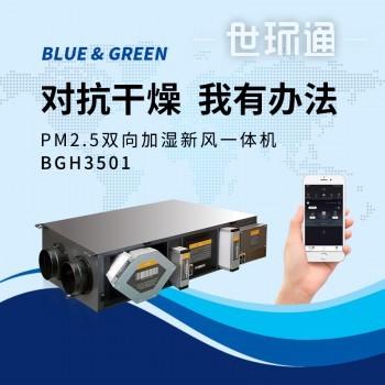 布鲁格林PM2.5双向加湿新风一体机 BGH3501