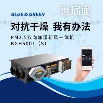 布鲁格林PM2.5双向加湿新风一体机 BGH5001(S)