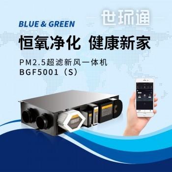 布鲁格林PM2.5超滤新风一体机 BGF5001(S)