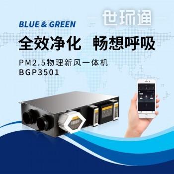 布鲁格林PM2.5物理过滤新风一体机 BGP3501