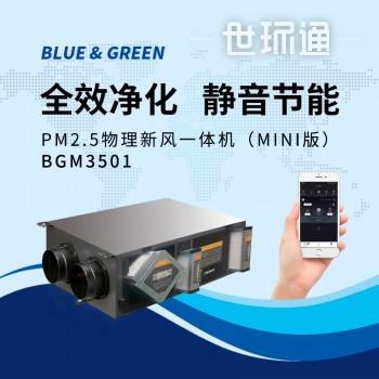 布鲁格林PM2.5物理过滤新风一体机(MINI版) BGM3501