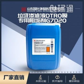 垃圾渗滤液DTRO膜专用阻垢剂