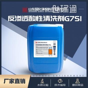 反渗透酸性清洗剂