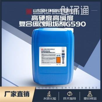 高硬度高碱度复合缓蚀阻垢剂