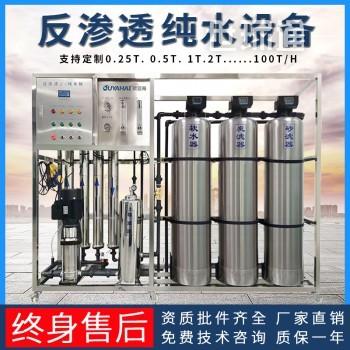 医院学校酒店直饮水设备ro反渗透水处理设备车用尿素生产设备
