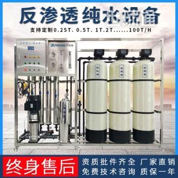 欧亚海RO反渗透水处理设备工业EDI超纯水设备大型纯净水生产设备