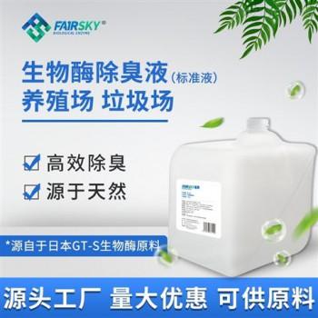生物酶除臭液