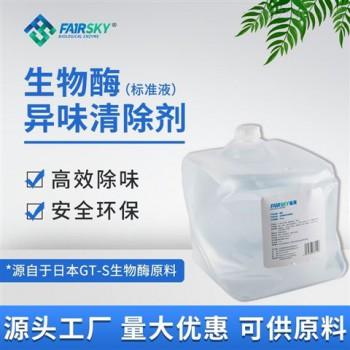 生物酶异味清除剂