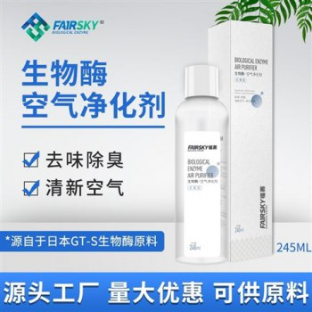 生物酶空气净化剂室内空气清新剂厕所除臭