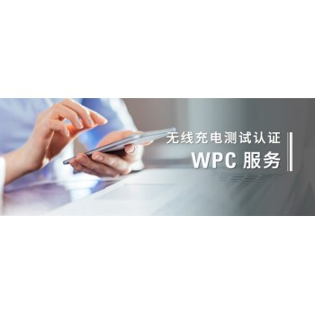 无线充电测试认证(WPC)服务