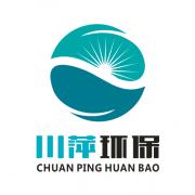 河南川萍环保科技有限公司