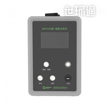 MH7230型 臭氧分析仪