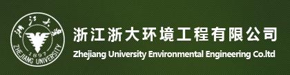 浙江浙大环境工程有限公司