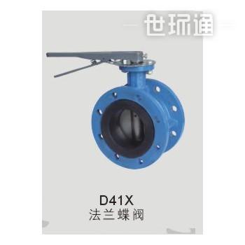 D41X 法兰蝶阀