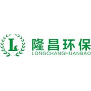 沈阳隆昌环保科技有限公司