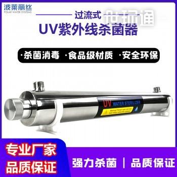 紫外线杀菌器消毒器厂家过流式304不绣钢UV水处理55W 水处理设备