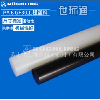 德国劳士领厂家直供PA6加玻纤棒材板材刚性抗压强度高