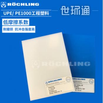 德国劳士领厂家直供upe/pe1000超高分子量聚乙烯板材耐磨性出色