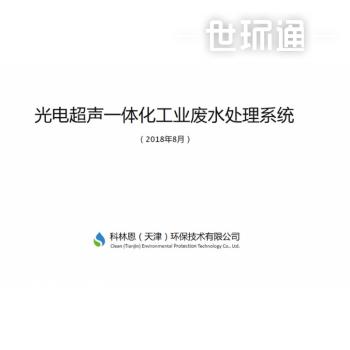 光电一体化工业废水处理系统